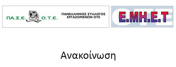 banner_anakoinoshs_pase_emiet