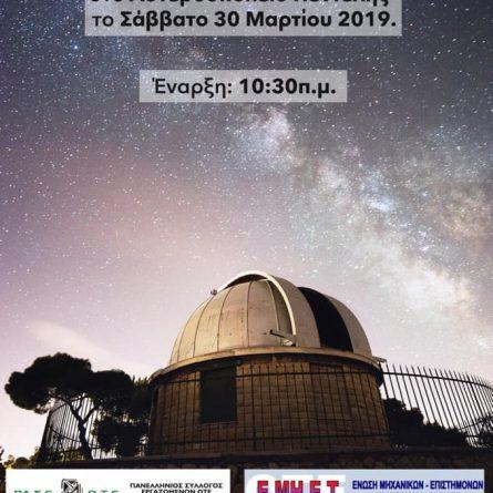 30-3-2019Αστεροσκοπείο Αθηνών